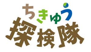 ちきゅう探検隊ロゴ