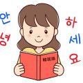 はじめての韓国語
