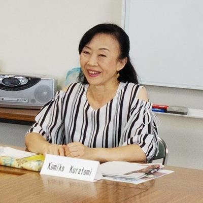 倉富久美子